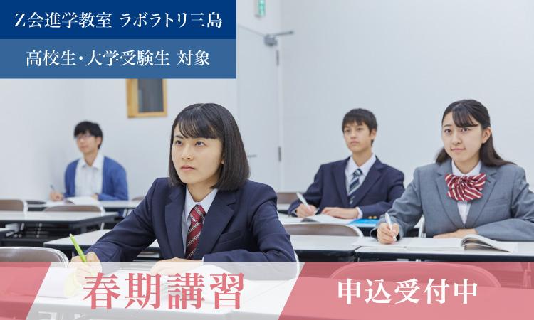 Z会進学教室ラボラトリ三島高校部春期講習
