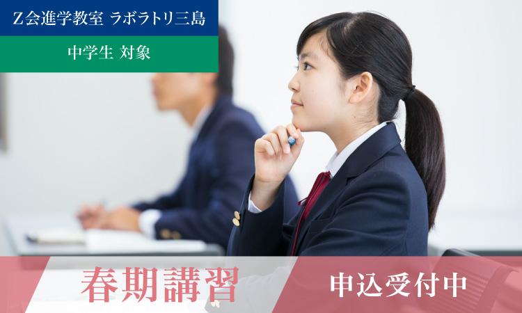 2021年度 春期講習|Z会進学教室 ラボラトリ三島 中学生