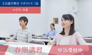 Z会進学教室ラボラトリ三島小学部春期講習