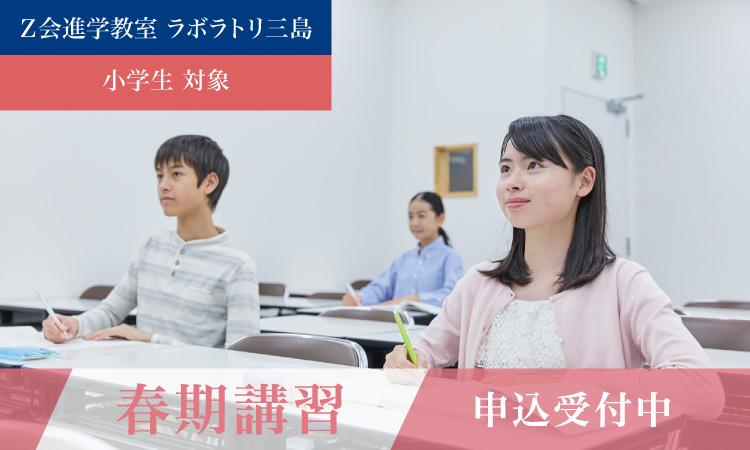 2021年度 春期講習|Z会進学教室 ラボラトリ三島 小学生