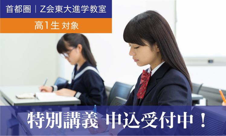 【新高1生対象:特別講義】東大英語・東大数学特別講義|Z会東大進学教室