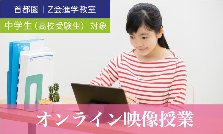 2021年度 オンライン映像授業 本科(通年の授業) Z会進学教室(首都圏) 中学生
