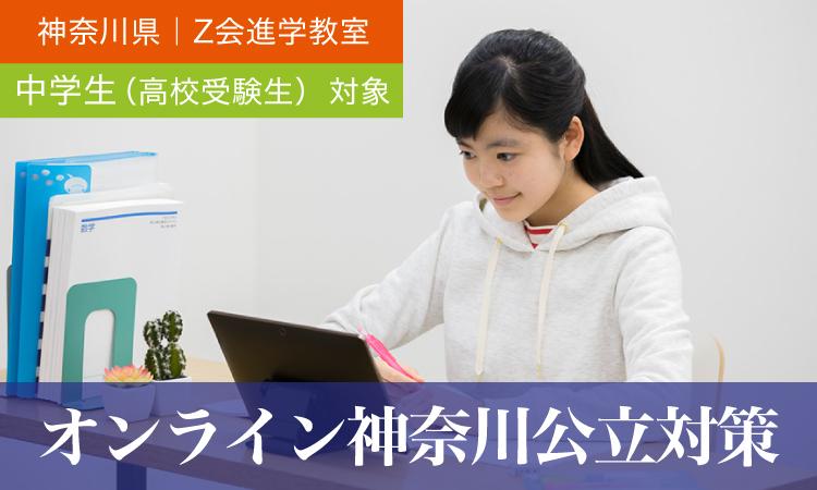 2021年度 神奈川県公立高校入試対策 オンライン映像授業 Z会進学教室(首都圏) 中学生