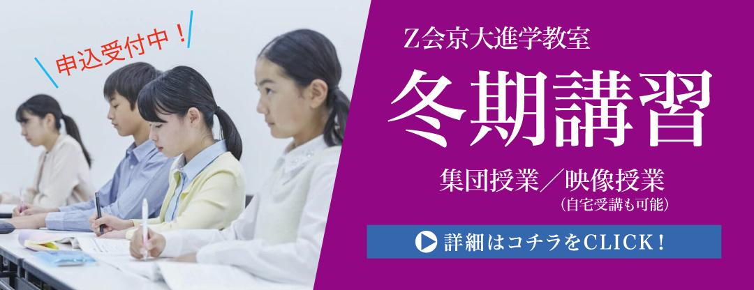 Z会京大進学教室 中高一貫中学生 冬期講習