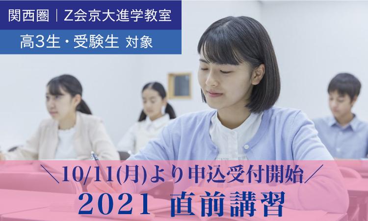 【高3・受験生対象】 直前講習(2021年度) Z会京大進学教室
