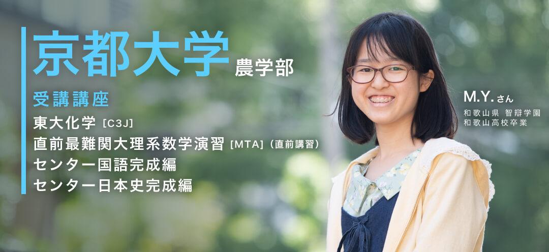 京都大学農学部 合格