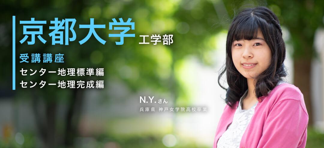 京都大学工学部 合格