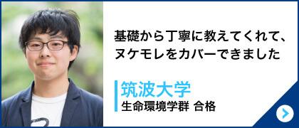 筑波大学生命環境学群 合格