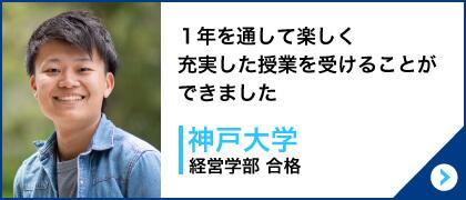 神戸大学経営学部 合格