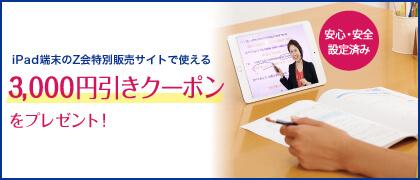 Z会の映像 iPad学習キャンペーン
