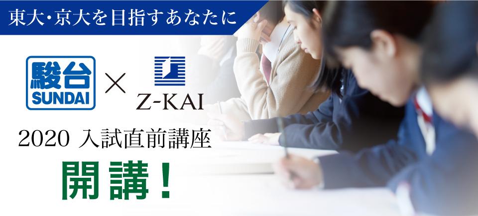 駿台×Z会 2020 入試直前講座 開講!