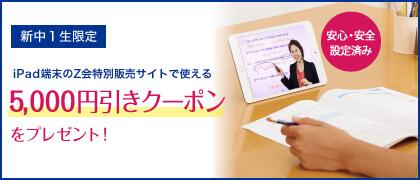 新中1生向けiPad学習キャンペーン