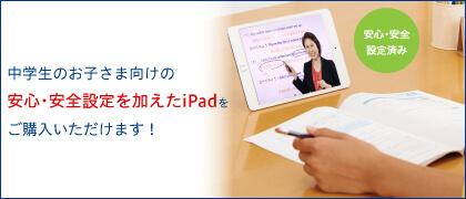 中学生向けiPad端末のご案内