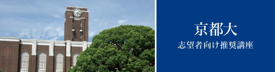 京都大学志望者向け推奨講座