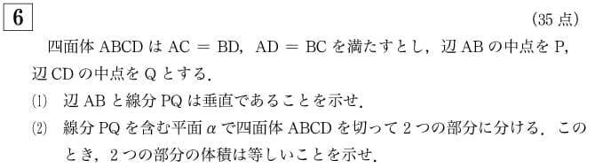 (2018年 京都大学 個別試験問題から引用)