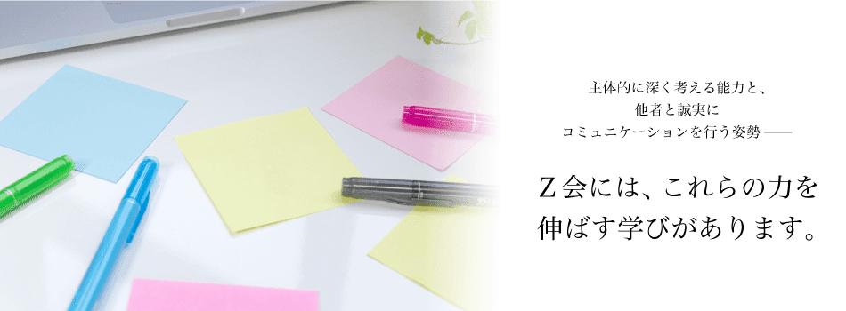 未来を拓く力を伸ばす、Z会の「新しい学び」 主体的に深く考える能力と、他者と誠実にコミュニケーションを行う姿勢ー Z会には、これらの力を伸ばす学びがあります。