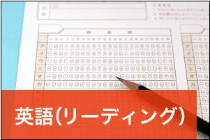 共通テスト_英語リーディング