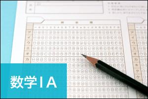 共通テスト_数学ⅠA