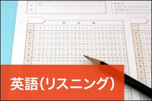 共通テスト_英語リスニング