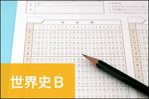 共通テスト_世界史B