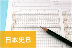 共通テスト_日本史B