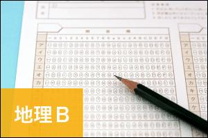 共通テスト_地理B