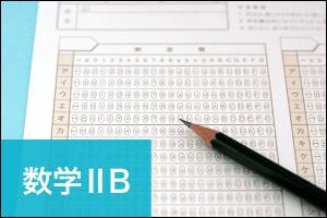 共通テスト_数学ⅡB