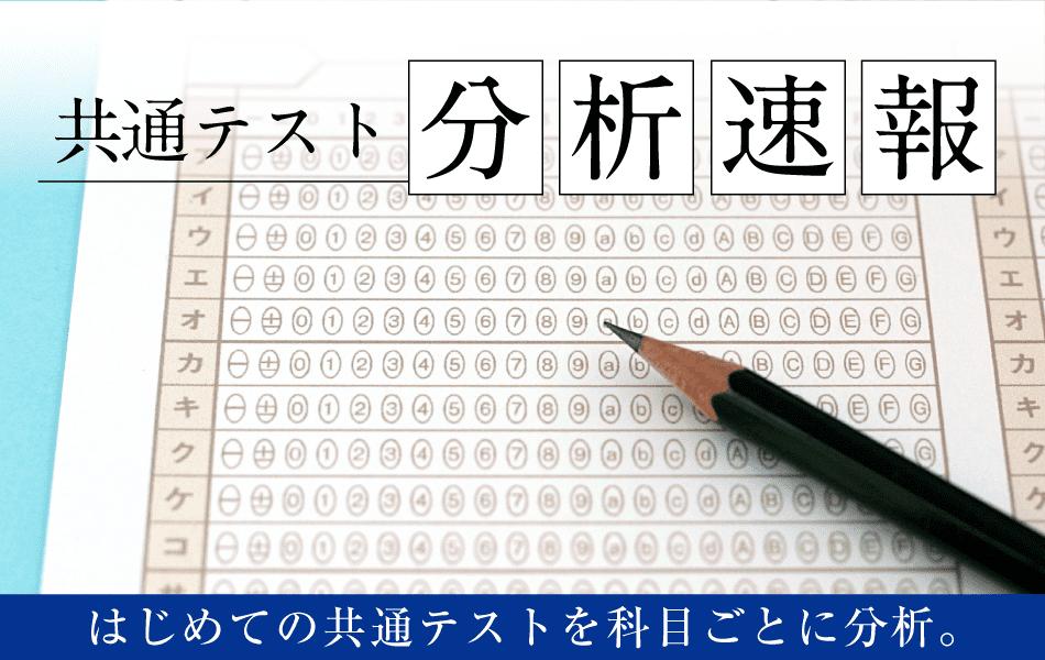 共通テスト分析速報。はじめての共通テストの各科目を、Z会の大学受験担当が分析。