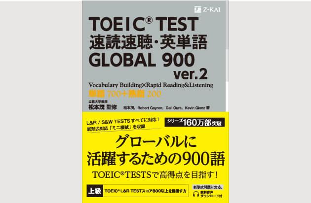 TOEIC® TEST速読速聴・英単語GLOBAL 900 ver.2