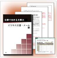 【仕事で生きる文章力 ビジネス文書・メール編】