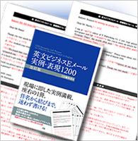 【英文ビジネスEメール】