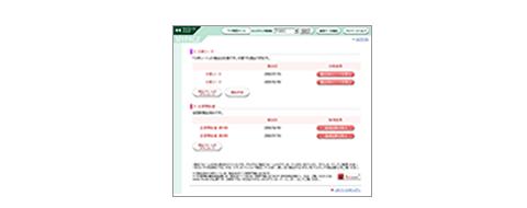 「マイページ」で学習を一元管理!