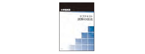 STEP 1 大学院英語 サブテキスト「読解の技法」でインプット