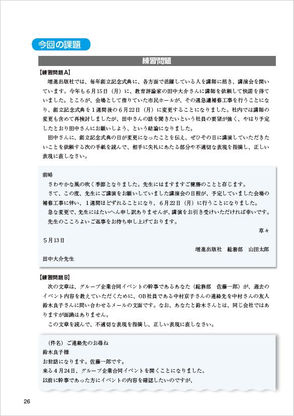 メール編 テキスト