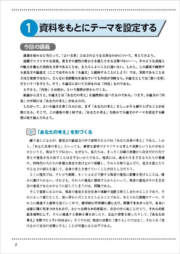 小論文編 テキスト