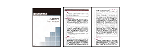 STEP 1 自習用冊子「心理専門 Step Master」で学習