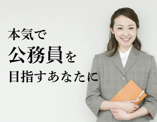 公務員Z会×TAC 公務員講座
