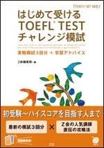 TOEFLチャレンジ模試