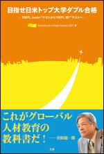 目指せ日米トップ大学ダブル合格