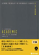 TOEFLテーマ別英単語 ACADEMIC [中級] 01 人文・社会科学編