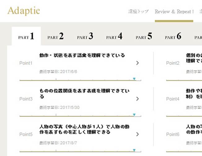 TOEIC Adaptie 画面