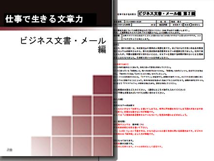 ビジネス文書・メール編