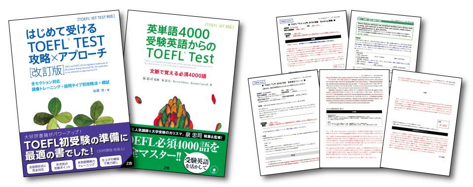 TOEFL60テキスト