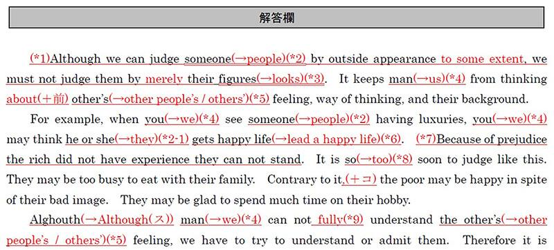 TOEFL WRITING添削例