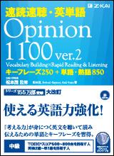 速読速聴・英単語Opinion1100
