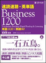 速読速聴・英単語Business1200