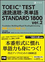 速読速聴・英単語STANDARD1800