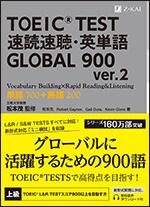 TOEIC速読速聴・英単語GLOBAL 900 ver.2