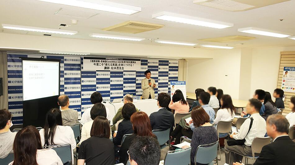 松本先生講演会