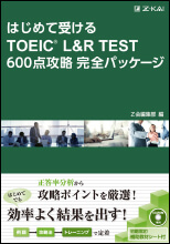 TOEIC600完全パッケージ